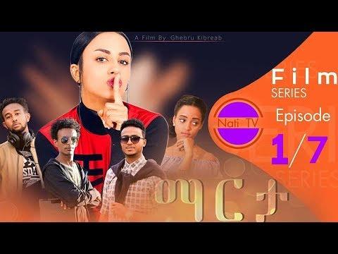 Nati TV - Marta {ማርታ} - New Eritrean Series Movie 2018 - S01 Episode 1/7