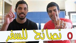 ٥ نصائح للسفر مع محمد سال | ٣ دقائق أسبوعية