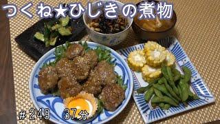 【晩ごはん】豆腐入りつくね ひじきの煮物 たたきキュウリ 新玉ねぎのお味噌汁 枝豆 トウモロコシ