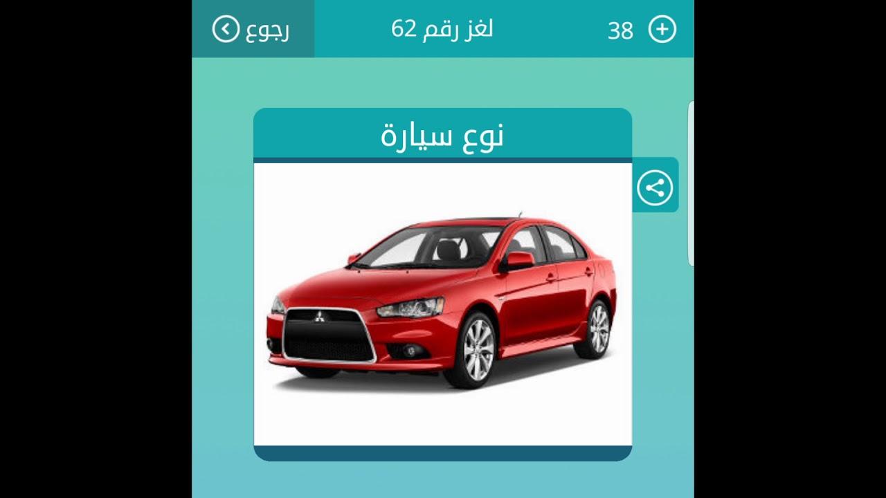 نوع سيارة كلمات متقاطعة من 9 حروف