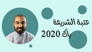 عتبة الشريعة باك 2020
