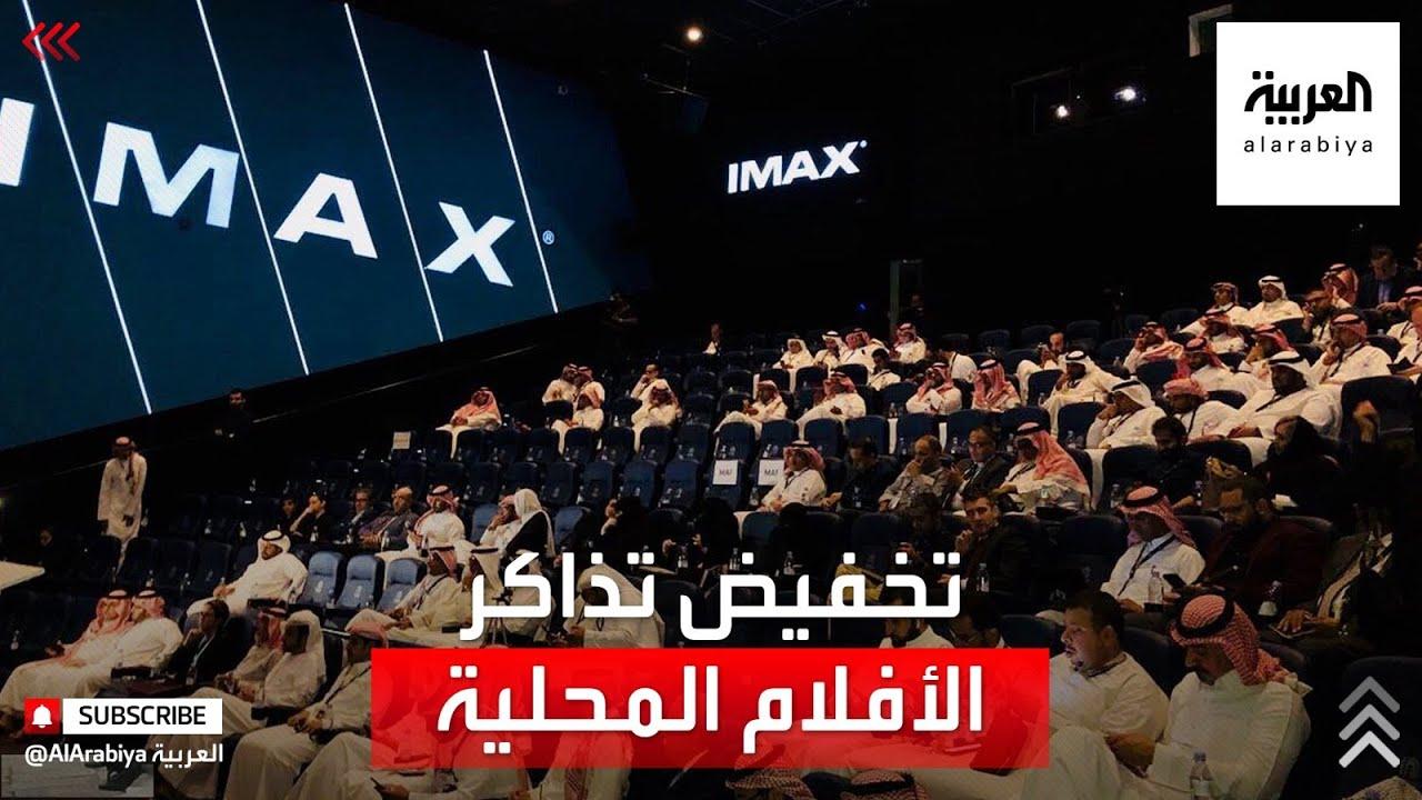 نشرة الرابعة | السعودية تخفض قيمة تذاكر الأفلام المحلية  - 17:58-2021 / 4 / 12