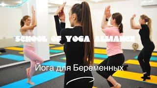 Йога для беременных в Харькове Йога Харьков Группы по йоге для беременных Набор в группу открыт