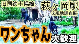 【夢見る鉱山】士幌線08萩ヶ岡駅②現地調査編 完成版