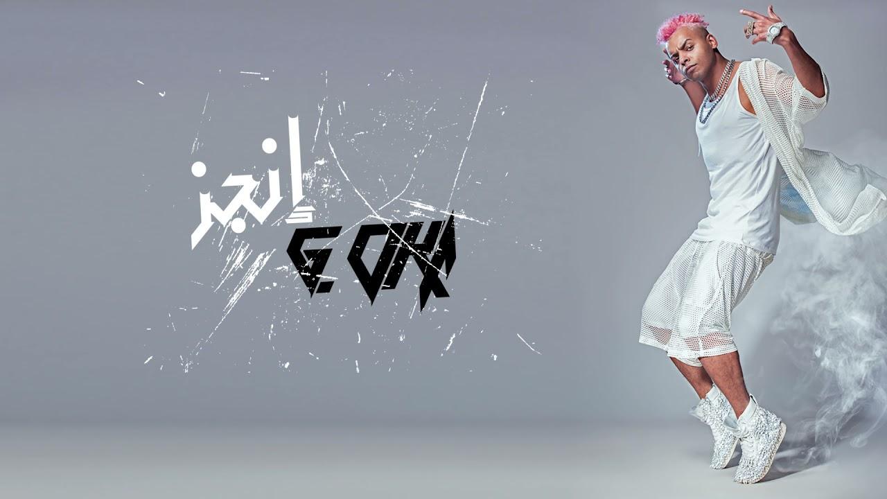 G.oka-engz | جنرال اوكا- مهرجان انجز