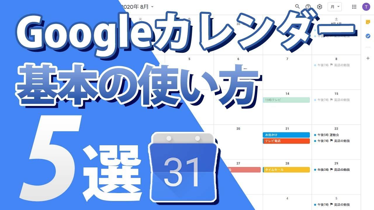 使い方 google カレンダー 【初心者向け】すぐに活用できる!Googleカレンダーの使い方を解説