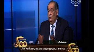 ممكن | يوسف زيدان يوضح الخلاف مع علي جمعة حول تسمية بيت القدس