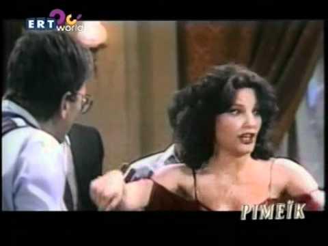 Ριμέικ ~ Οι σειρές που έκοψε το ΠΑΣΟΚ (1981)