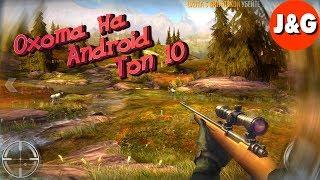 Игры про охоту на Android ТОП 10 Лучшие симуляторы охоты на Android