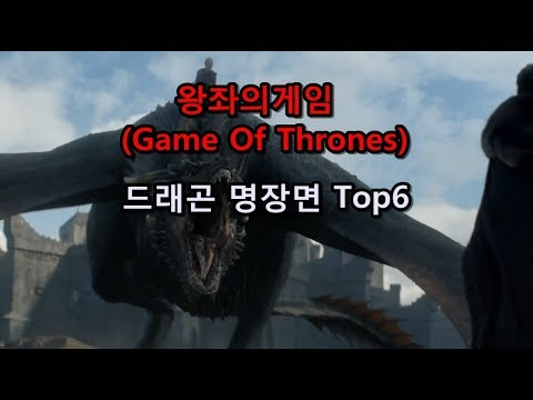 왕좌의게임(Game Of Thrones) 대너리스 드래곤Dragon 명장면 Top6 (한글자막 스포有)