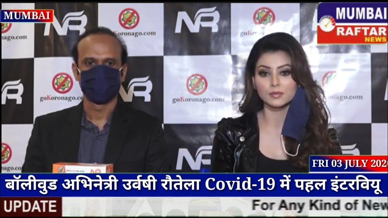 बॉलीवुड अभिनेत्री उर्वषी रौतेला Covid-19 में पहल इंटरवियू