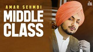Middle Class (Full Song) Amar Sehmbi | Gill Raunta | Bravo | New Punjabi Songs 2021 |Jass Records