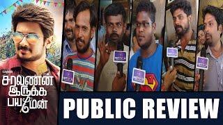 Saravanan Irukka Bayamaen Public Review | Public Opinion | The Comedy Was Ultimate | Udhayanidhi