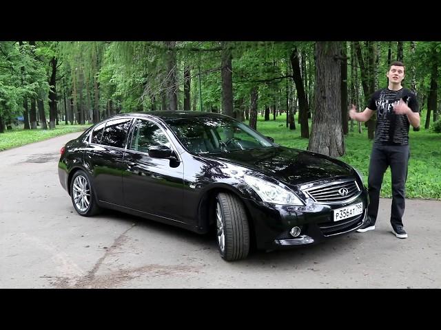 Infiniti G - как BMW, только надёжная