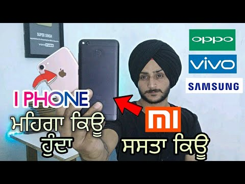 WHY I PHONE PRICES SO HIGH & MI SO LOW PRICES SALE PHONE/iphone ਮਹਿਗਾ ਕਿਊ ਹੁੰਦਾ ਹੈ..?