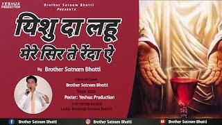 Zinda Chattan Yeshu Da Lahu | Live Worship 2021 | Brother Satnam Bhatti