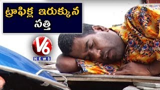 Bithiri Sathi On Traffic Jam In Hyderabad | Sathi Conversation With Savitri | Teenmaar News