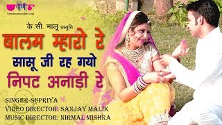 Balam Mahro Re | New Rajasthani Song 2019 | Supriya | Nirmal Mishra