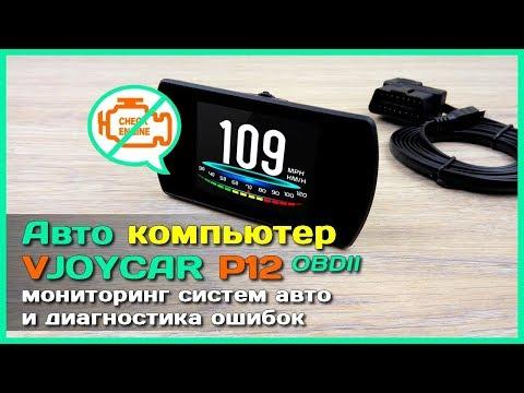 📦 Бортовой компьютер VJOYCAR P12 - Лучший БК с АлиЭкспресс