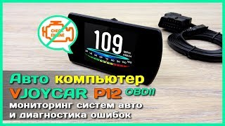 Бортовой компьютер VJOYCAR P12 - Лучший БК с АлиЭкспресс