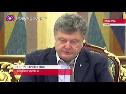 Лента Новостей на Новороссия ТВ 24 апреля 2016 года