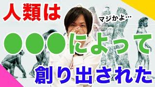 目覚めよ日本人 vol.30「人類は●●●によって創り出された」