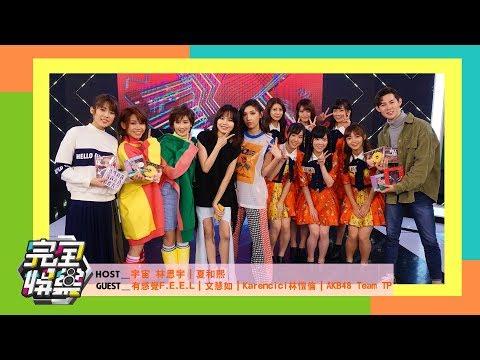 【女力PK大賽】送五月天演唱會限定週邊+文慧如.Karencici.有感覺.AKB48 Team TP的新生代之爭!