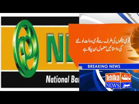 Massive financial scandal, UBL and NBP  of 12 billionRS , investigation form officials