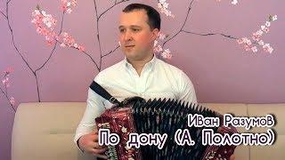 По Дону под гармонь - Иван Разумов