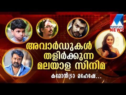 National film awards announced. Akhay Kumar best actor, Surabhi best actress | Manorama News