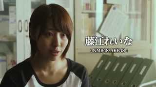 AKB48の藤江れいな演じる主人公が、ある日見た白昼夢をきっかけに現実と...