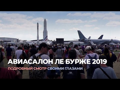 Авиасалон Ле Бурже 2019 своими глазами. Paris Air Show