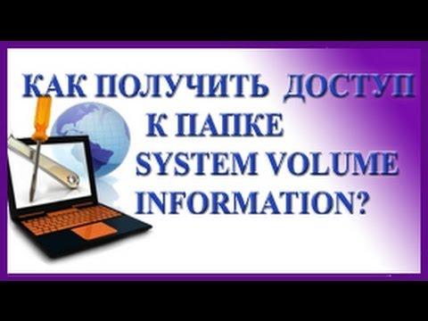 Как получить доступ к папке System Volume Information?