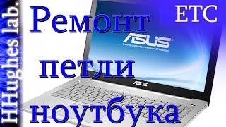 Ремонт петли/петель/креплений ноутбука. (ASUS N550)(Моя партнерка - http://join.air.io/hovvardhughes #Экспромт в общажных условиях. В этом видео я постарался подробно описать..., 2015-10-29T00:07:04.000Z)