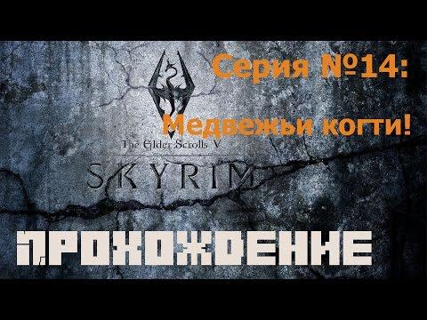 Прохождение игры TES V: Skyrim. Серия №14: Медвежьи когти!