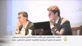 مؤتمر شبابي يحاكي هيئة الأمم المتحدة بالضفة