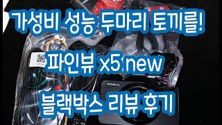 가성비 블랙박스 추천 파인뷰 X5 new 후기 ft.스…