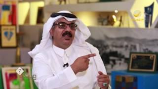 الفنان التشكيلي عبدالله شاهر ضيف برنامج وينك ؟ مع محمد الخميسي