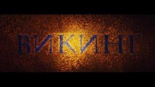 Обзор фильма  Викинг (2016)