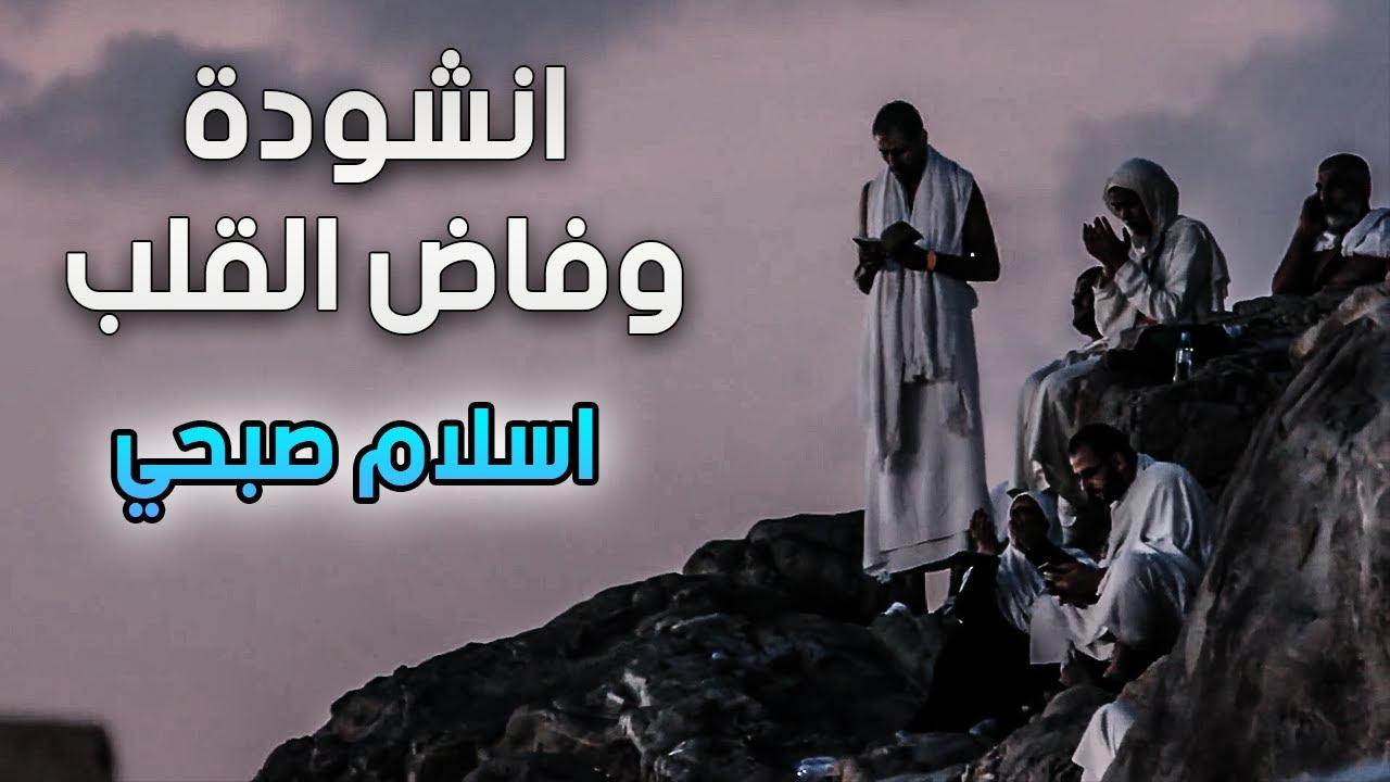 🔴 جديد | انشودة وفاض القلب | اسلام صبحي