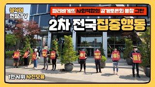 [현장]파리바게뜨 규탄 2차 전국집중행동 1인 시위 모…