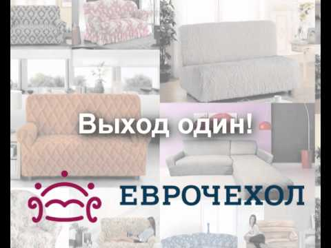 Магазин чехлов на мебель в Санкт-Петербурге