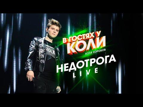 Коля Коробов - Недотрога | Live, В Гостях У Коли