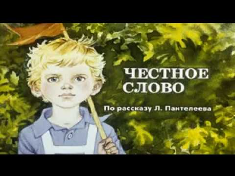 Мультфильм сказка Честное слово Л.Пантелеев.