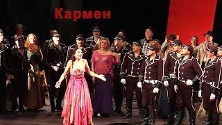 "Опера Ж.Бизе ""Кармен"" (исполняется на французском языке)."