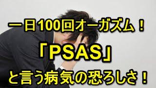 【もはや苦痛】 1日100回オーガズムに達する病、「PSAS」の恐ろしさ 大島美緒 検索動画 22