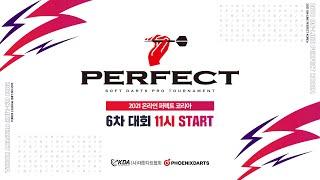 [Live] 2021 온라인 퍼펙트 코리아 6차 대회