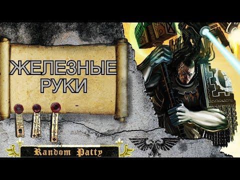 Warhammer 40000 ● Железные Руки