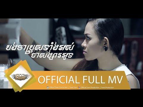 Bong Tha Pros Taing Ors Chea Sangsa Oun - Sirika - Town VCD Vol 92 【Official Full MV】