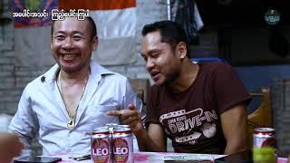 အေပါင္းအသင္းၾကည့္ေပါင္းၾကပါ/short Movie/official/Myanmar